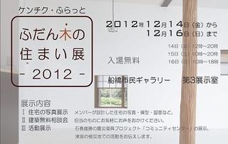 ケンチク・ふらっと  ふだん木の住まい展 2012.jpg